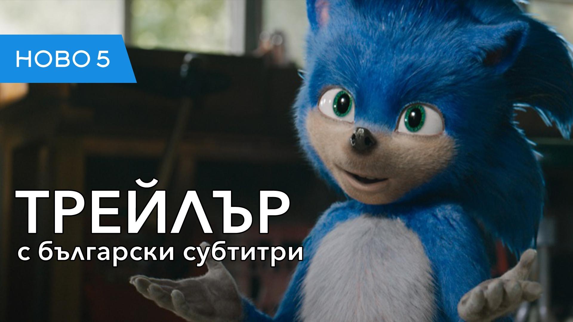 Соник: Филмът (2019) трейлър с български субтитри