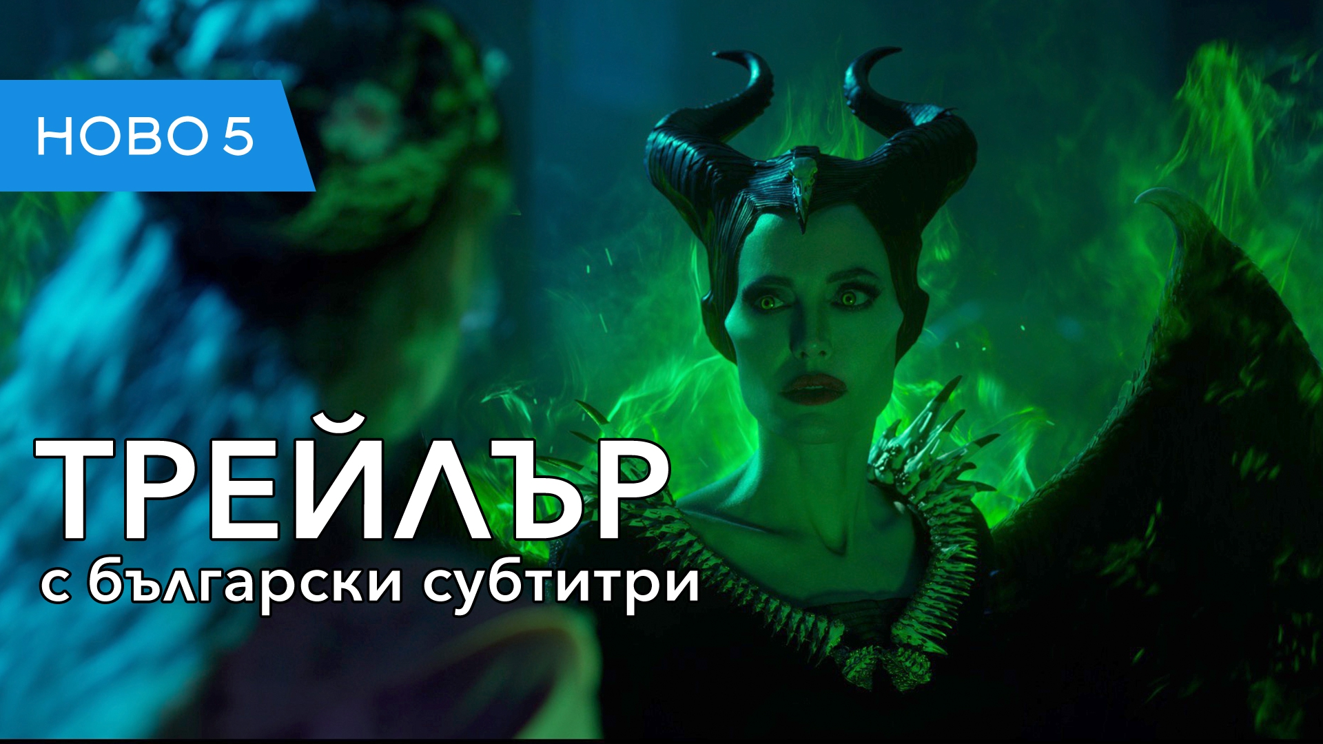 Господарка на злото 2 (2019) трейлър с български субтитри