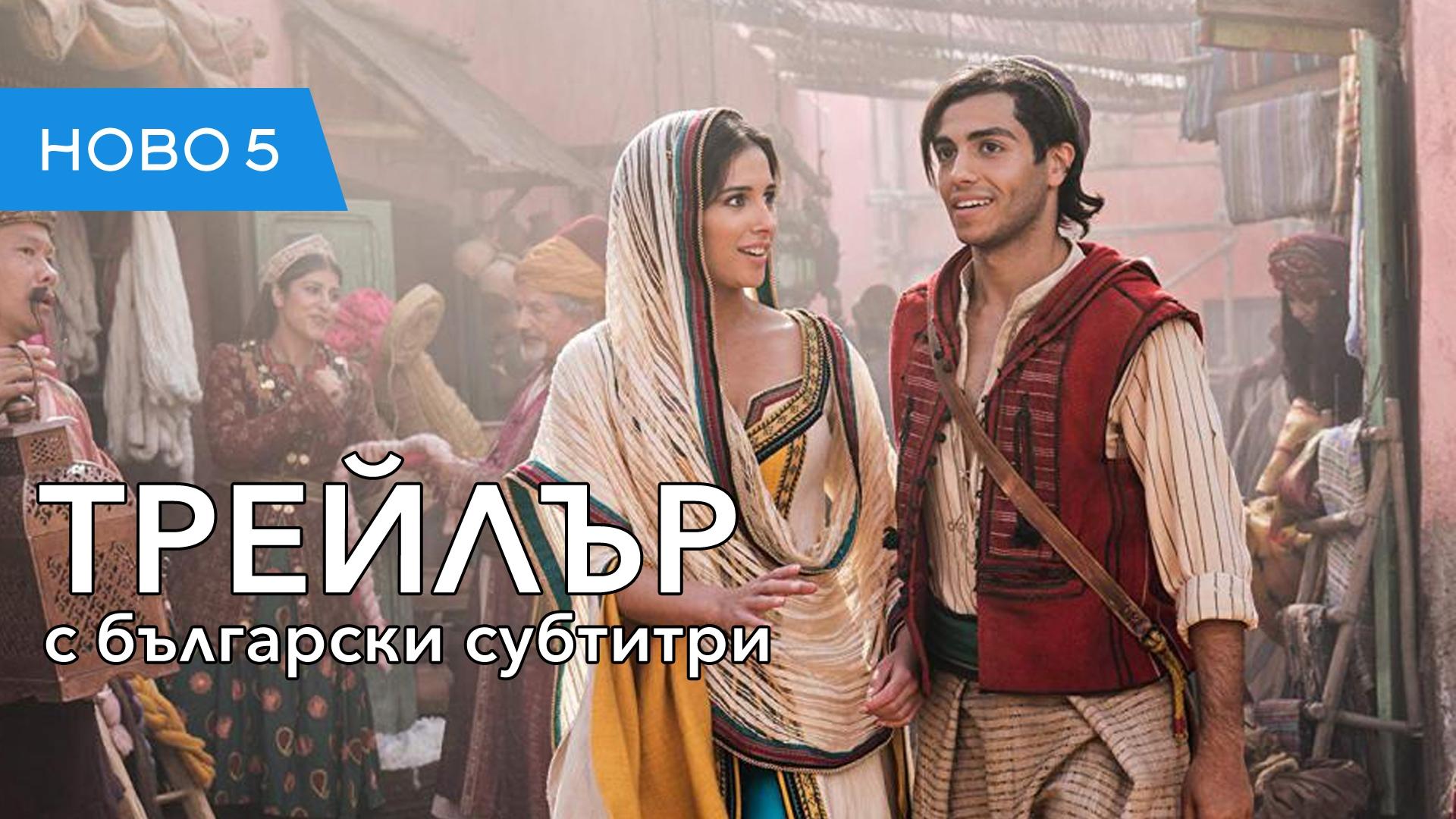 Аладин (2019) трейлър с български субтитри
