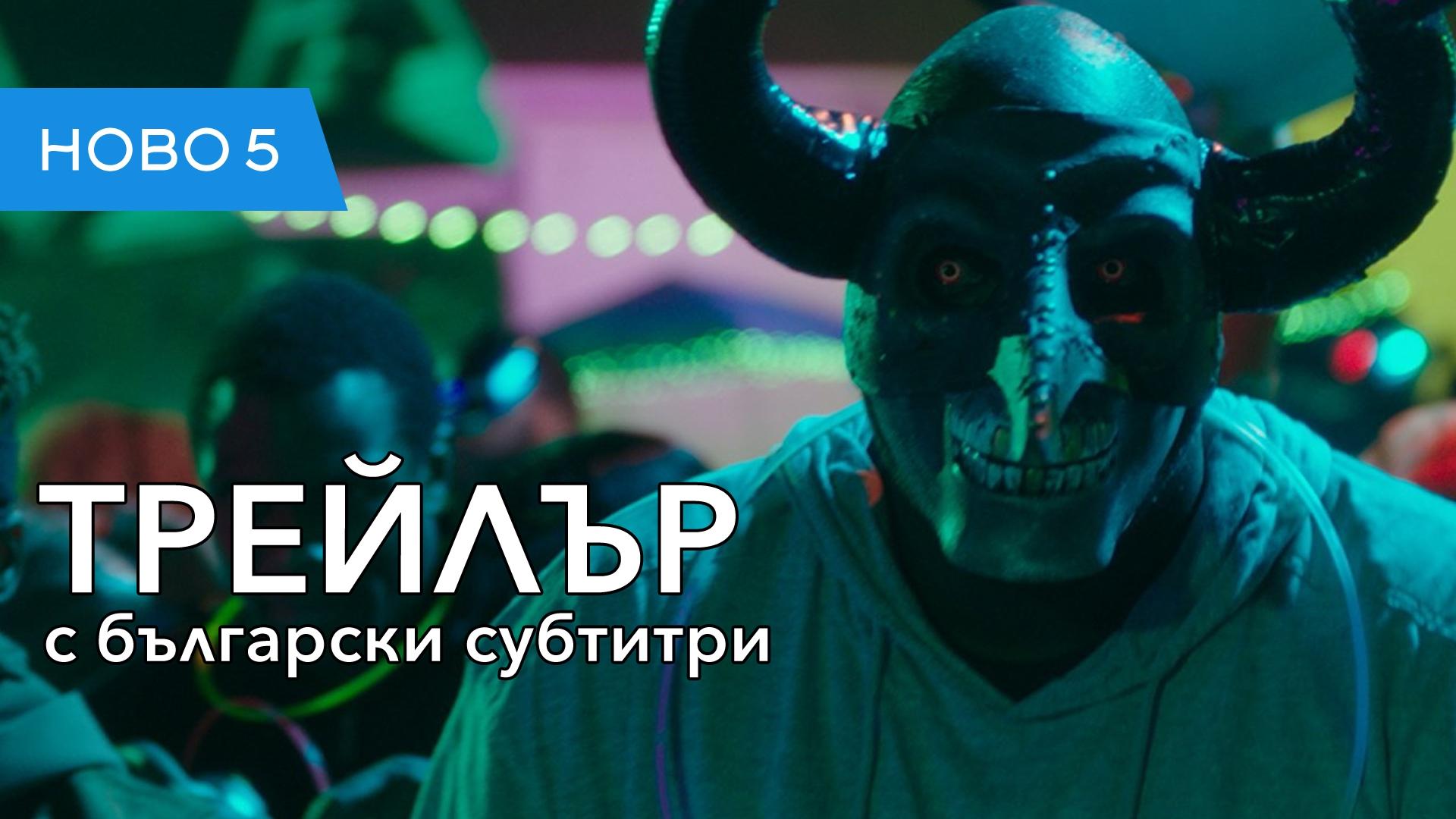 Първата чистка (2018) трейлър с български субтитри