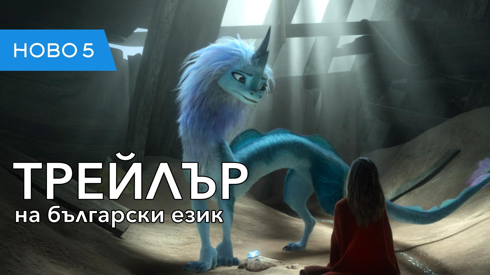 Рая и последният дракон  (2021) трейлър на български език