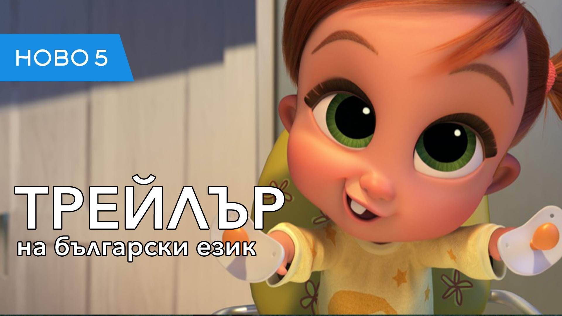 Бебе Бос: Семейни Работи (2021) трейлър на български език