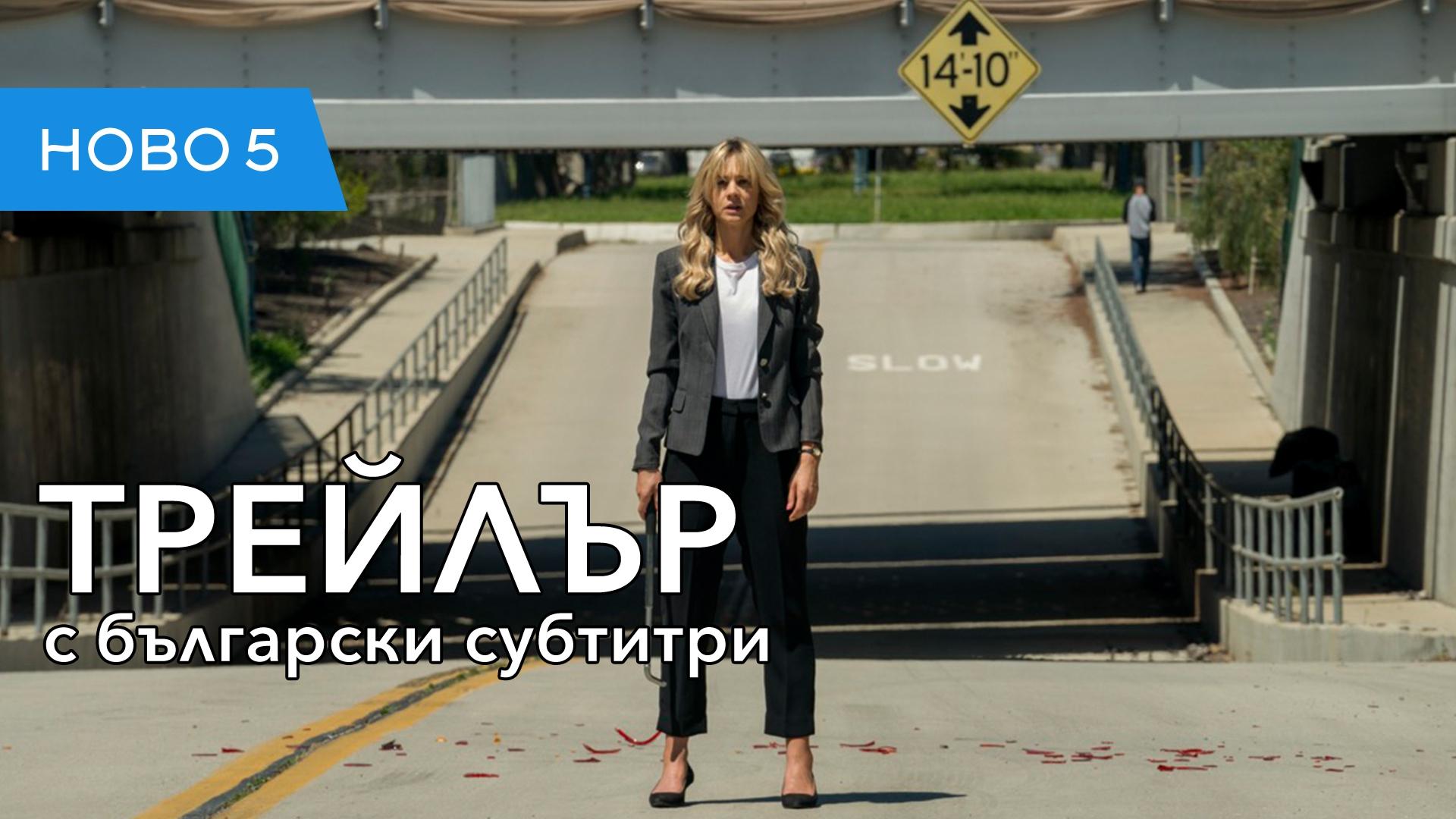Момиче с потенциал (2021) трейлър с български субтитри