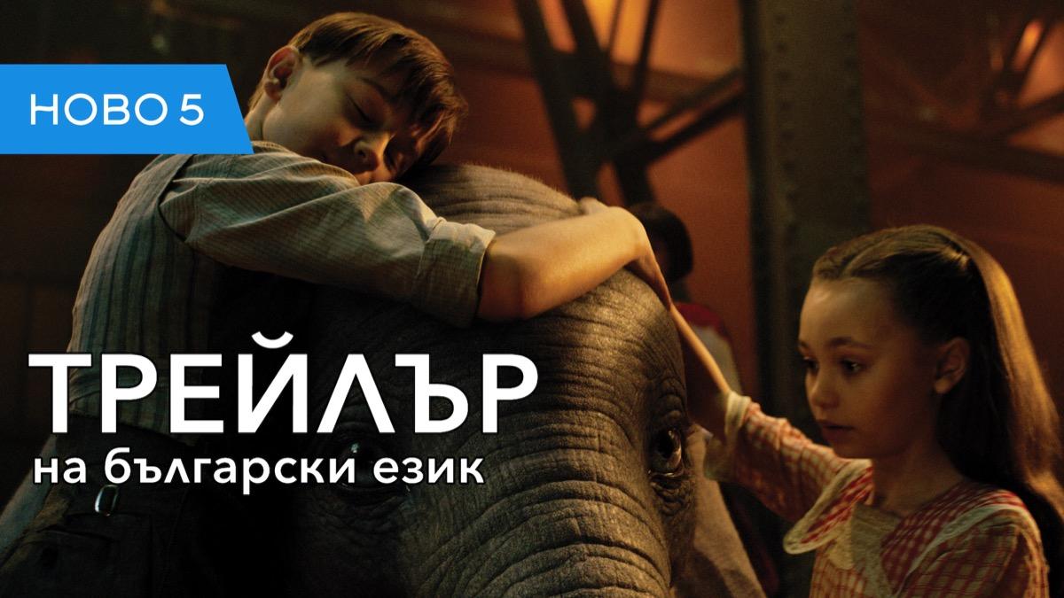 Дъмбо (2019) трети трейлър, озвучен на български език
