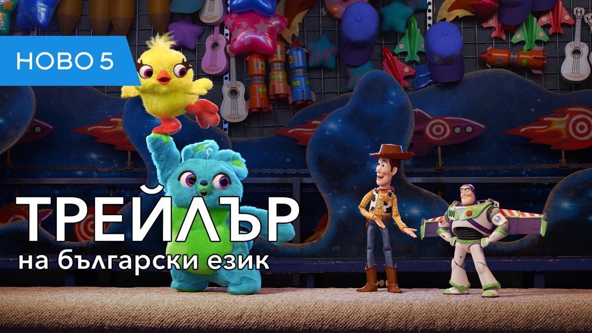 Играта на играчките: Пътешествието (2019) трейлър, озвучен на български език