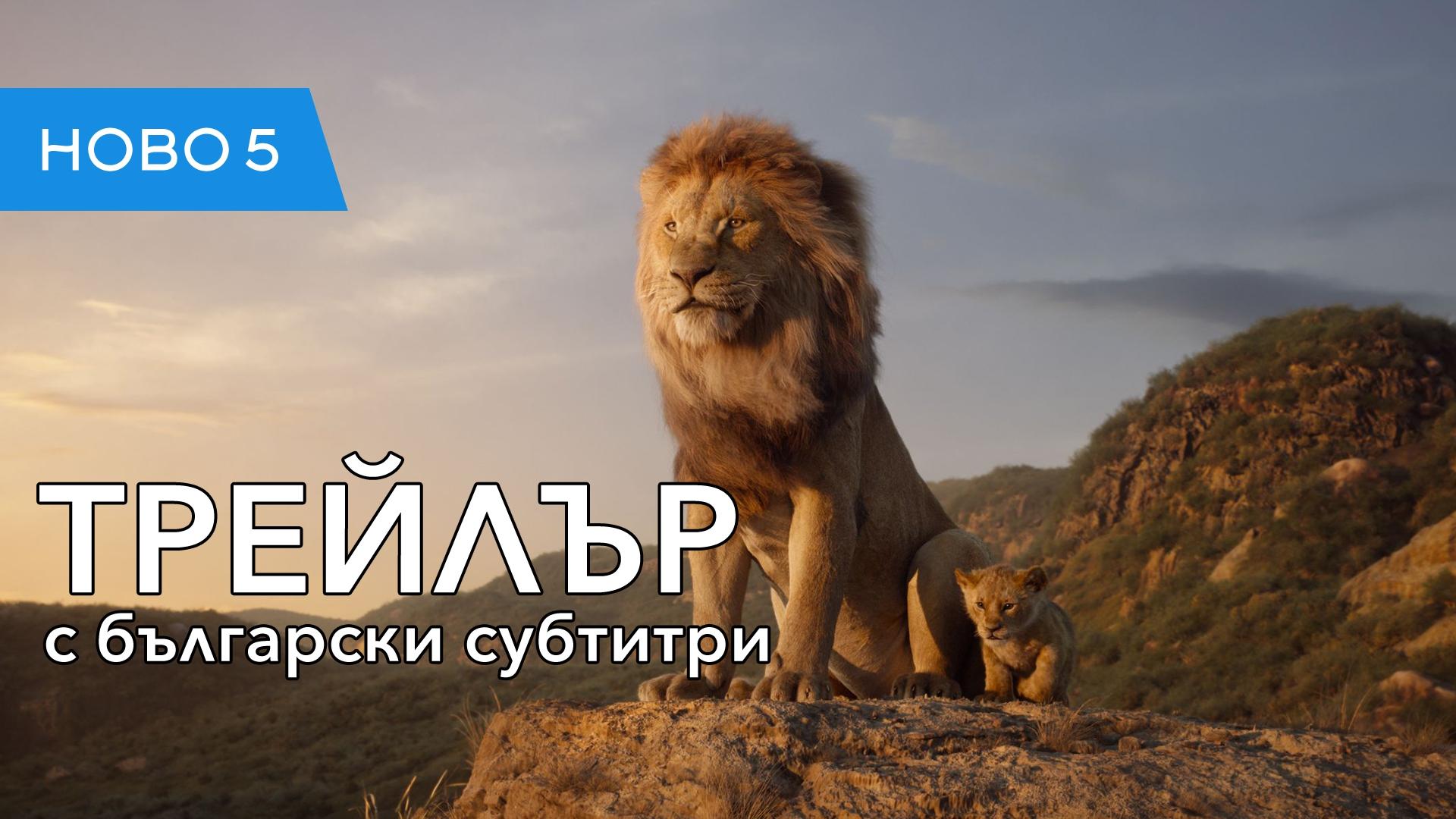 Цар Лъв (2019) трейлър с български субтитри