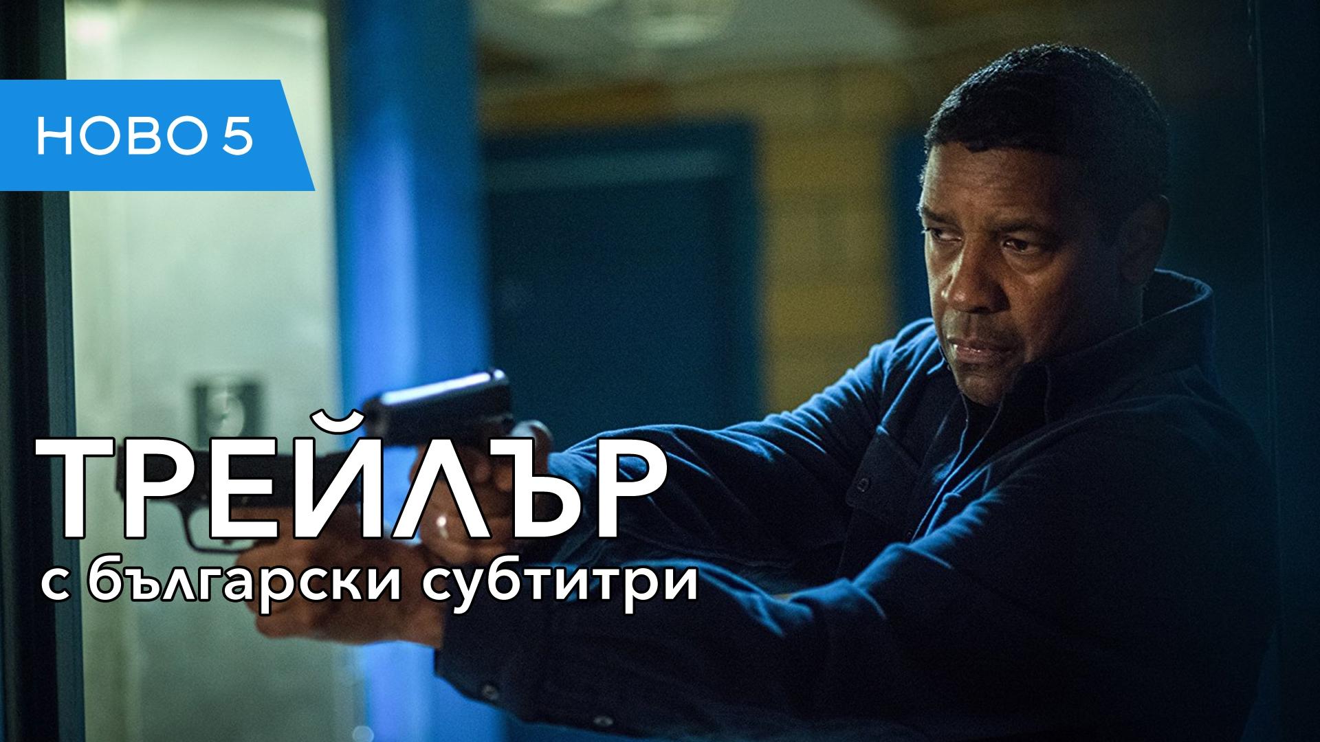 Закрилникът 2 (2018) трейлър