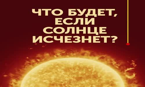 Какво ще стане, ако Слънцето изчезне изведнъж?