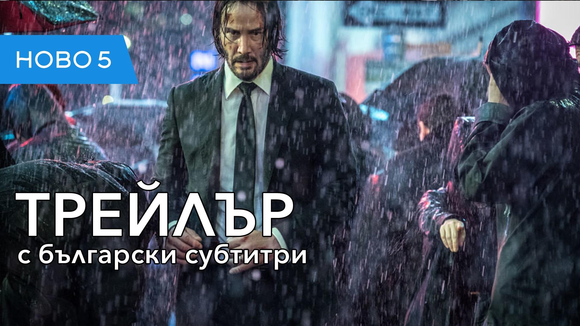Джон Уик 3 (2019) трейлър с български субтитри