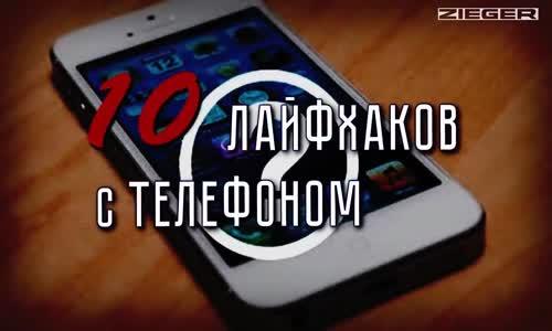 10 трика с телефон!