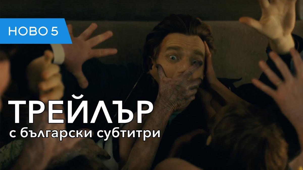 Доктор Сън (2019) трейлър с български субтитри