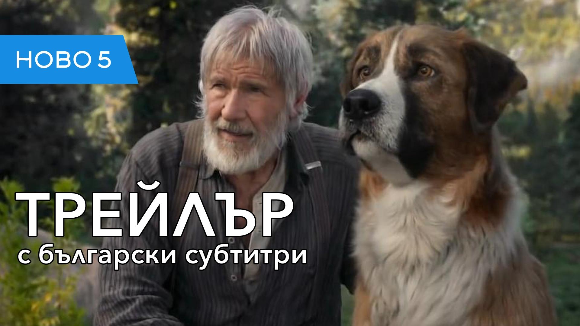 Дивото зове (2020) трейлър с български субтитри
