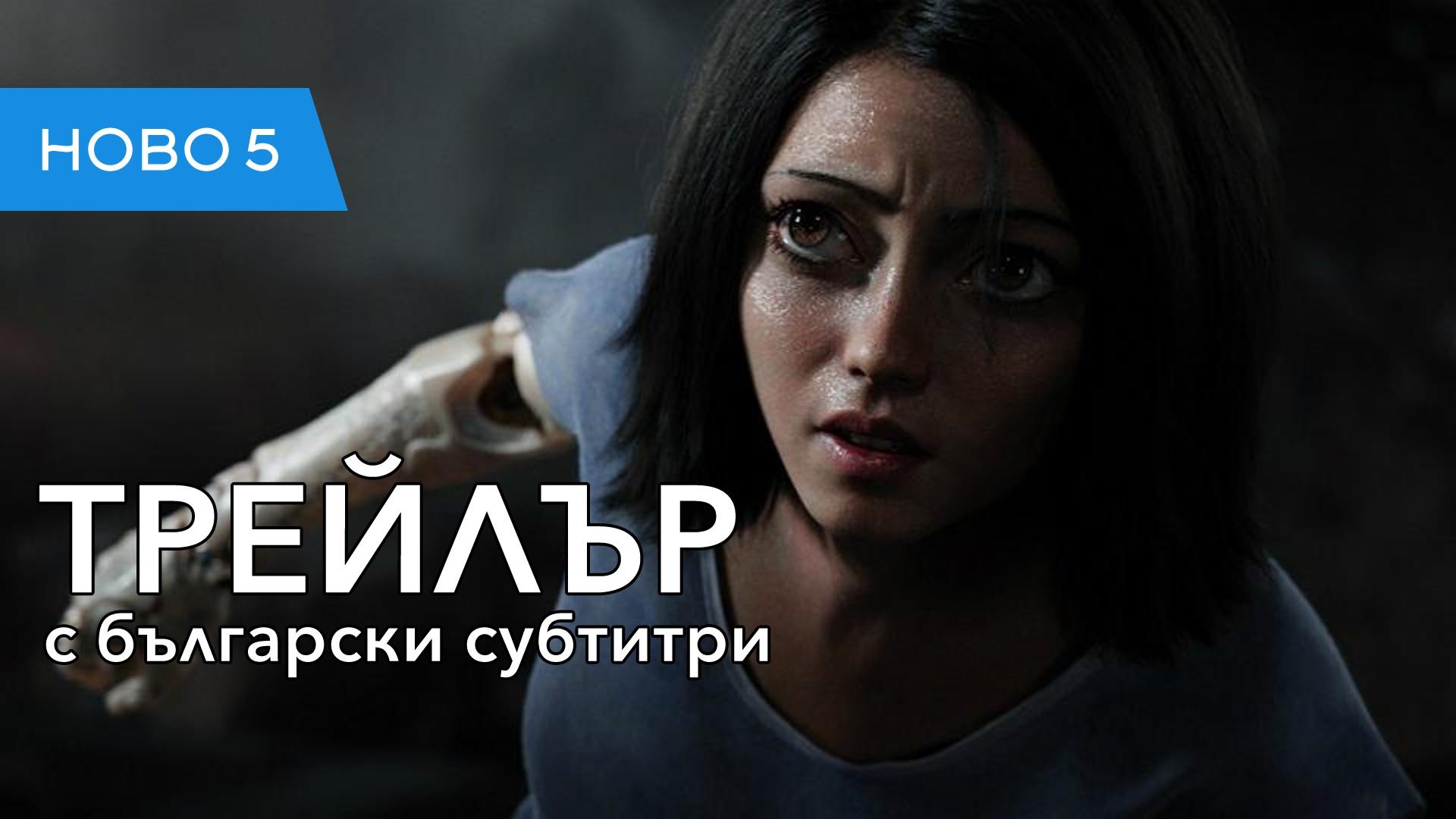 Алита: Боен ангел (2019) трейлър с български субтитри