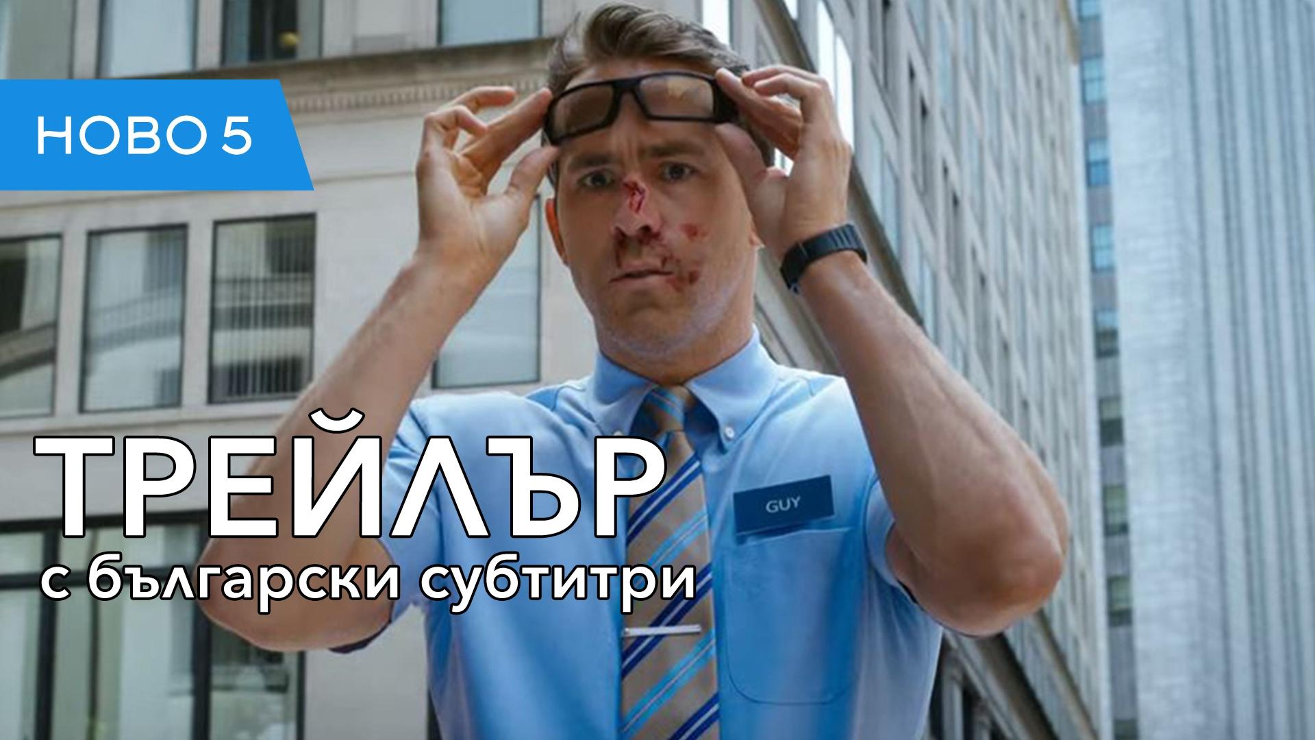 Свободен играч (2020) трейлър с български субтитри