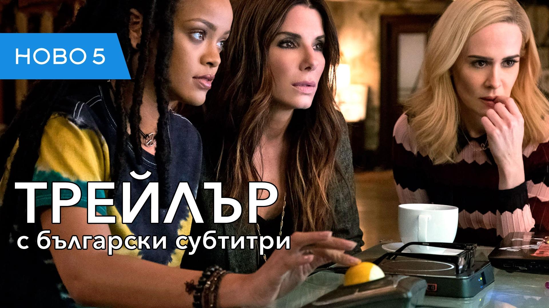 Бандитките на Оушън (2018) втори трейлър с български субтитри