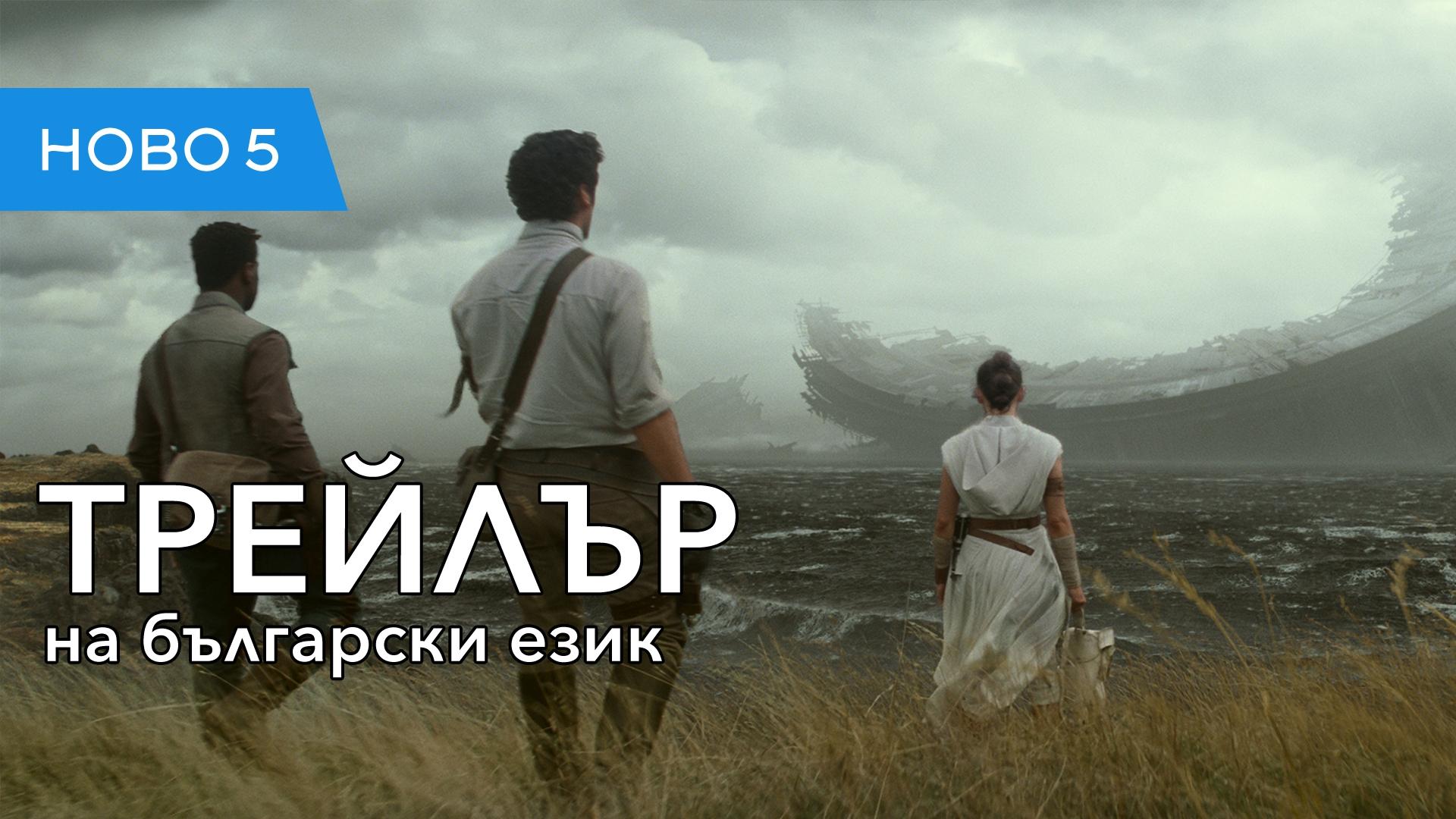 Star Wars: The Rise Of Skywalker (2019) тийзър трейлър, озвучен на български език