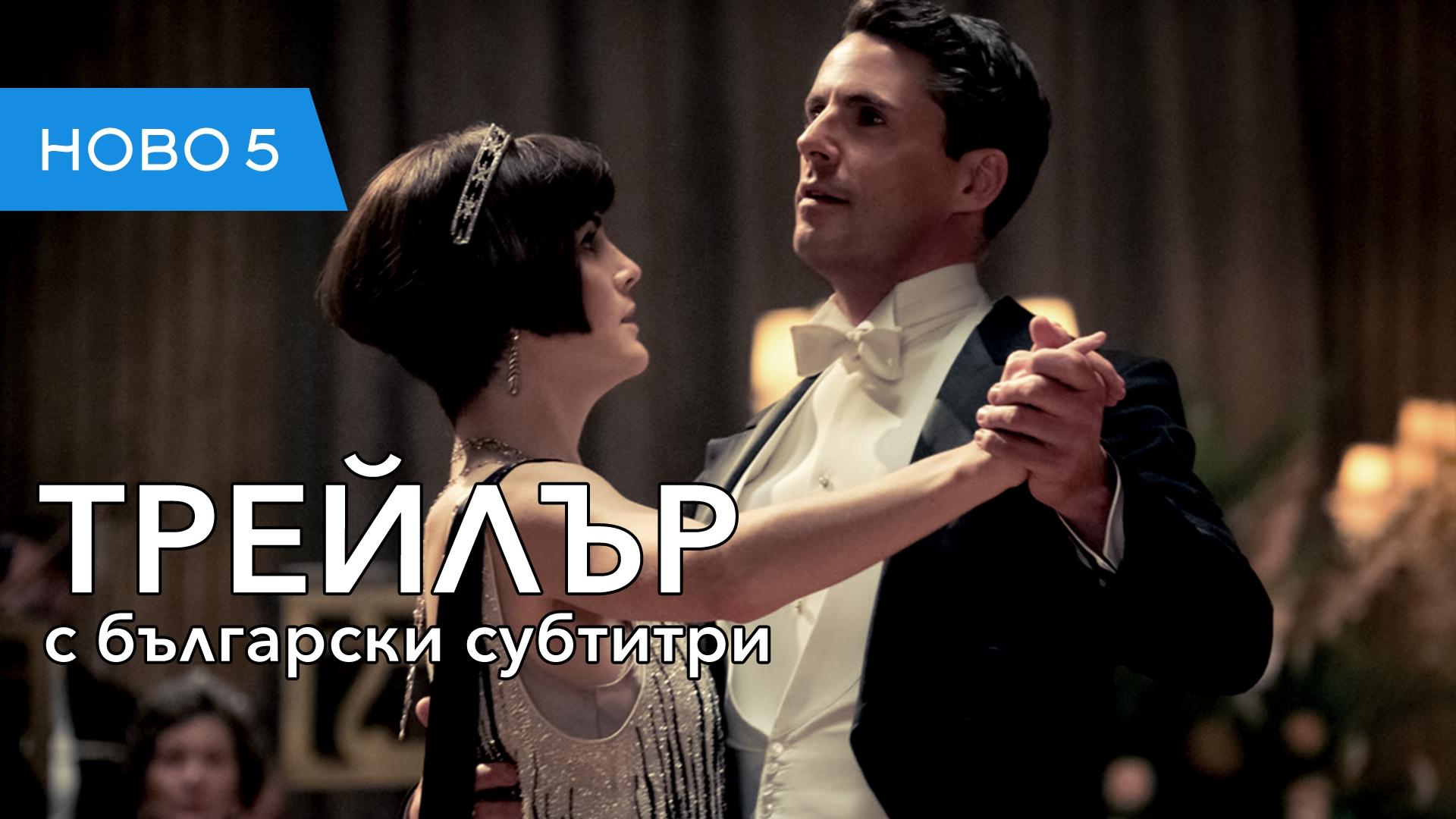 Имението Даунтън (2019) трейлър с български субтитри