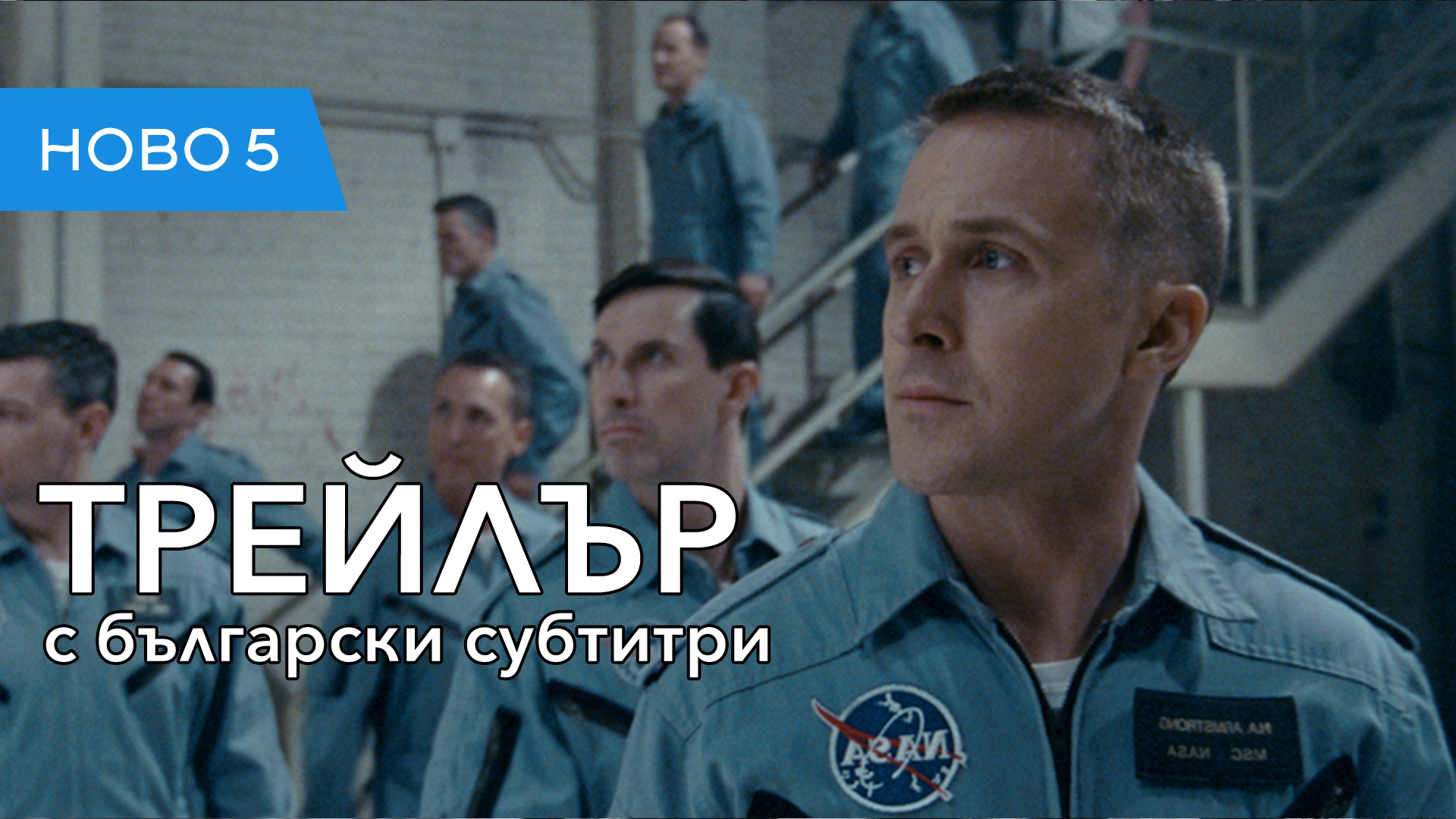 Първият човек (2018) трейлър с български субтитри