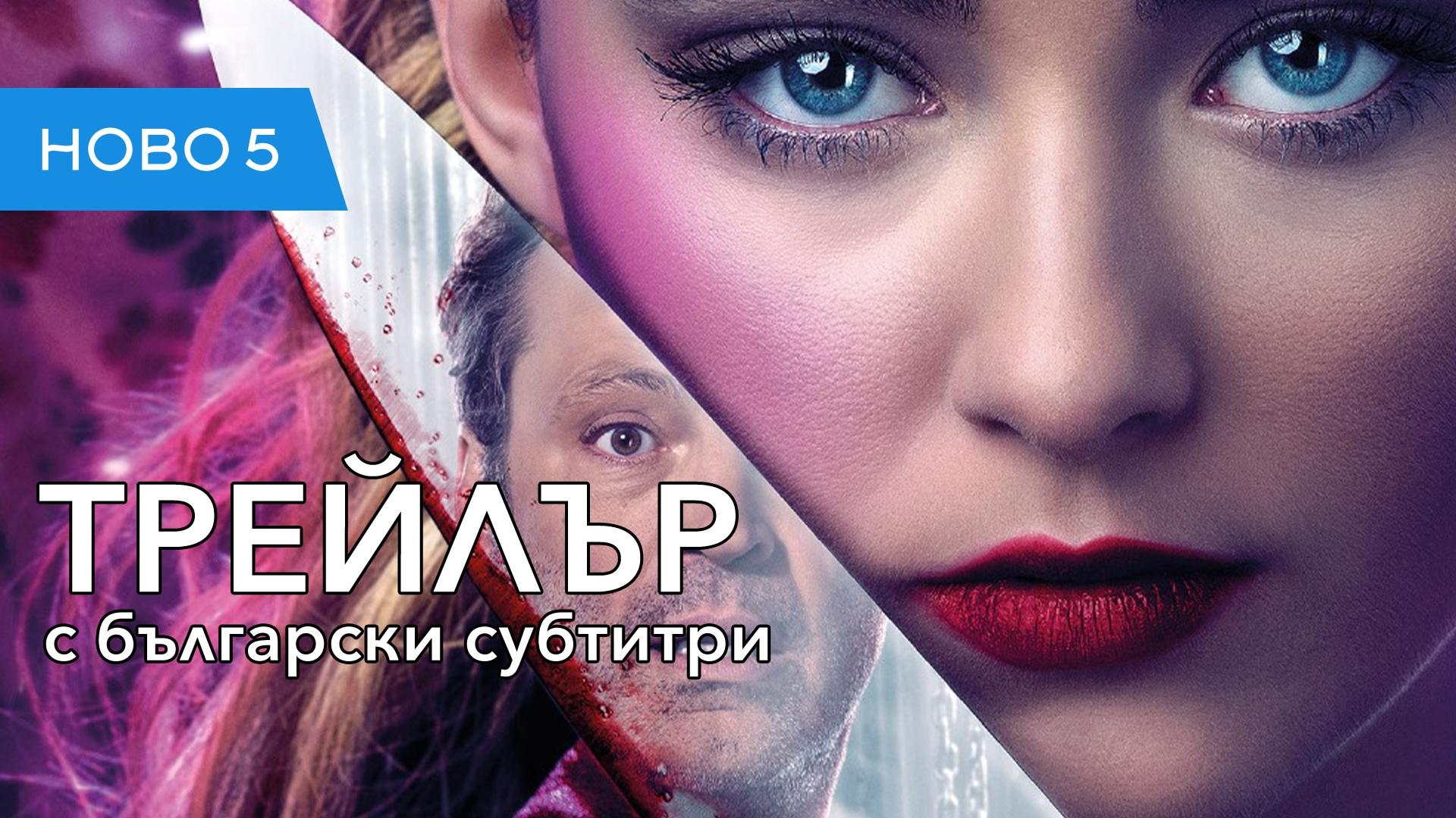 Откачалка (2020) трейлър с български субтитри