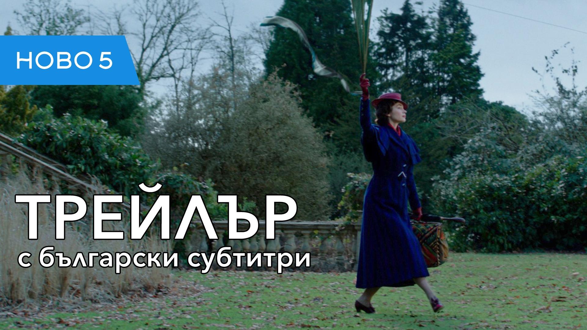 Мери Попинз се завръща (2018) втори трейлър с български субтитри