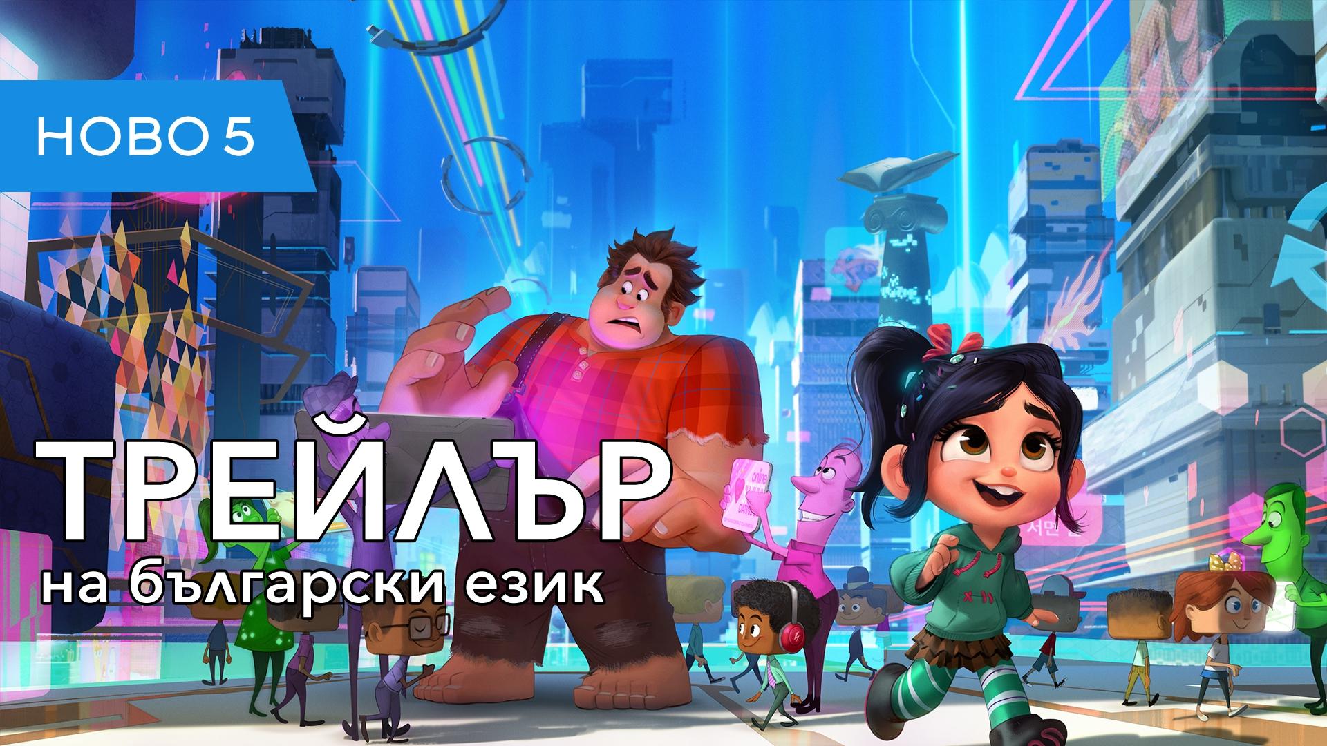 Ралф разбива интернета (2019) финален трейлър, озвучен на български език