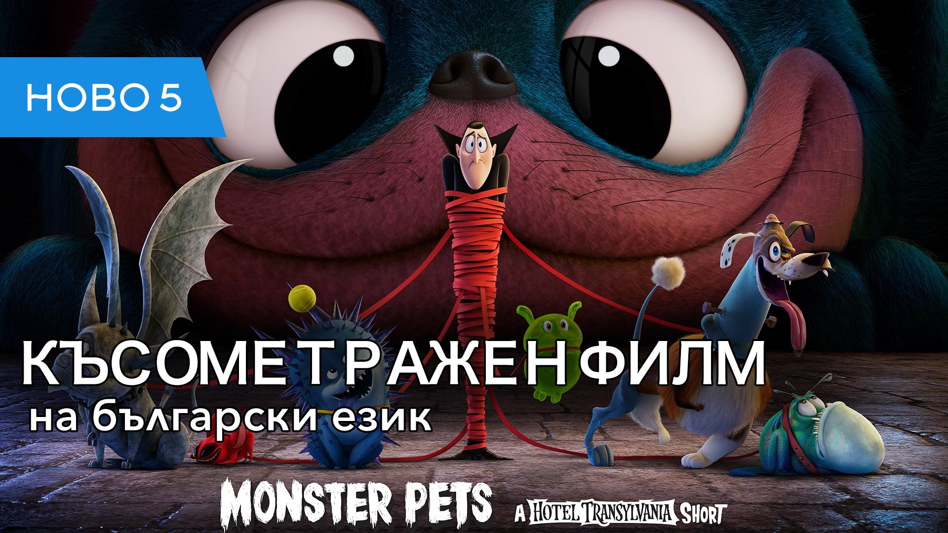 Хотел Трансилвания: Чудовищни любимци (2021) късометражен филм на български език