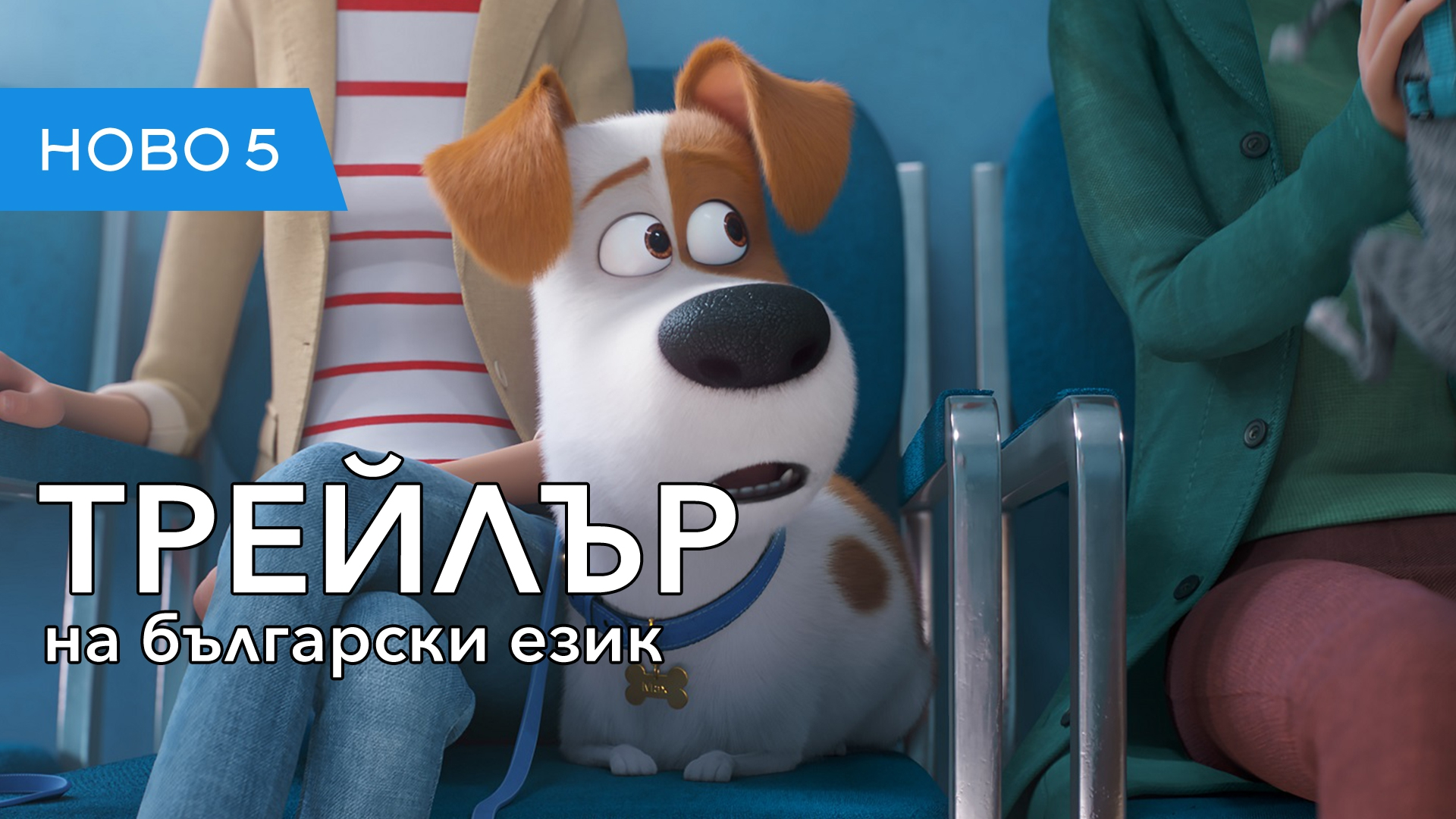 Сами вкъщи 2 (2019) първи трейлър на български език