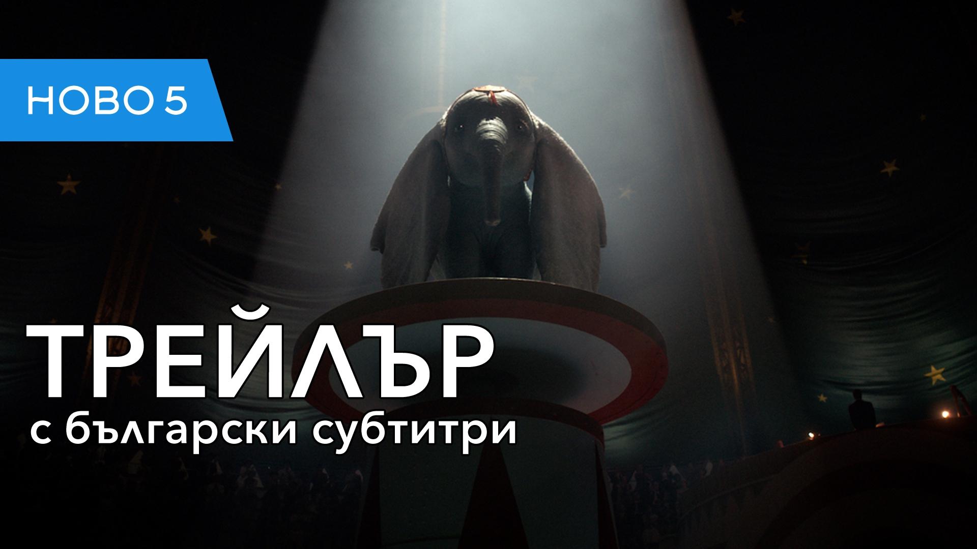Дъмбо (2019) трейлър с български субтитри