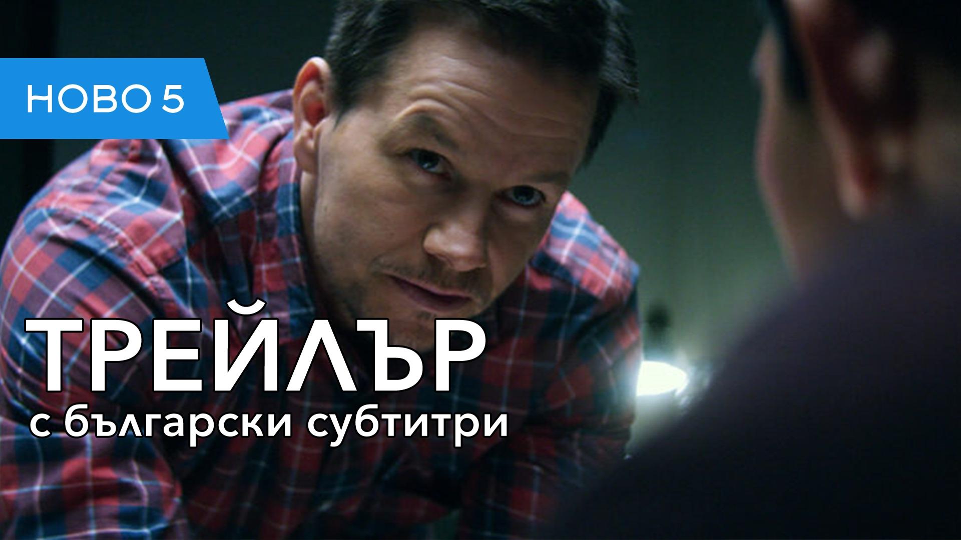 22ра МИЛЯ (2018) трейлър с български субтитри