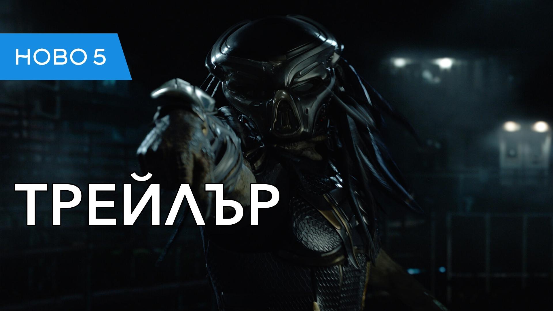Хищникът (2018) трейлър