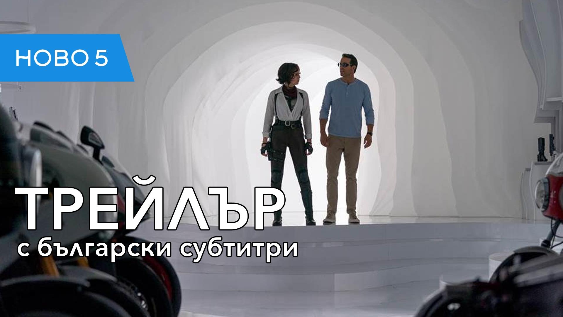 Свободен играч (2020) втори трейлър с български субтитри