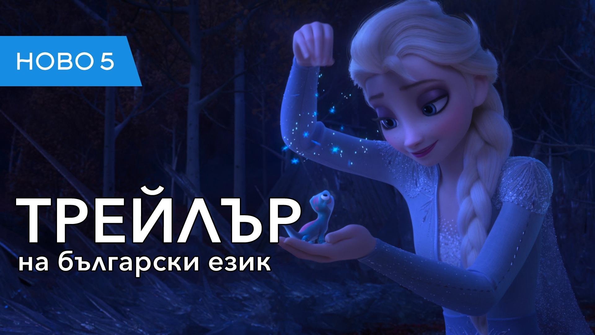 Замръзналото кралство 2 (2019) последен трейлър на български език