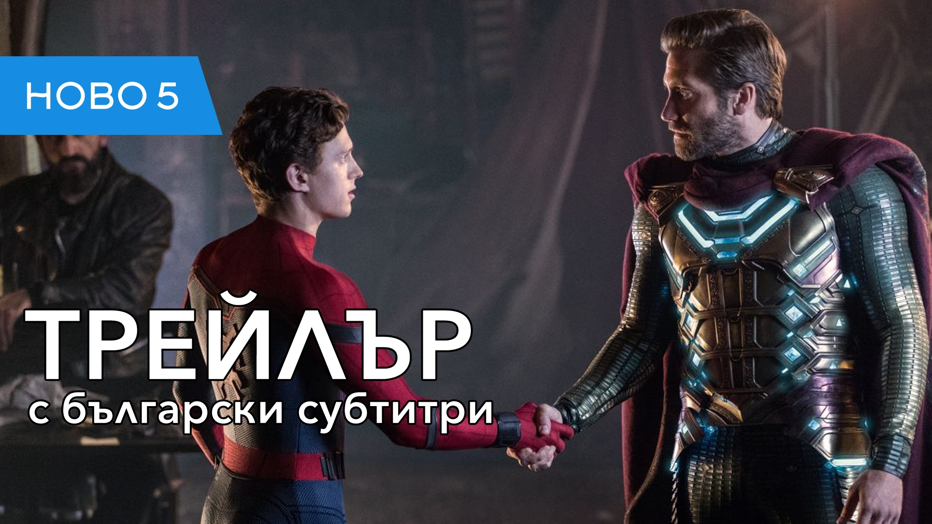 Спайдър-мен: Далече от дома (2019) трейлър с български субтитри