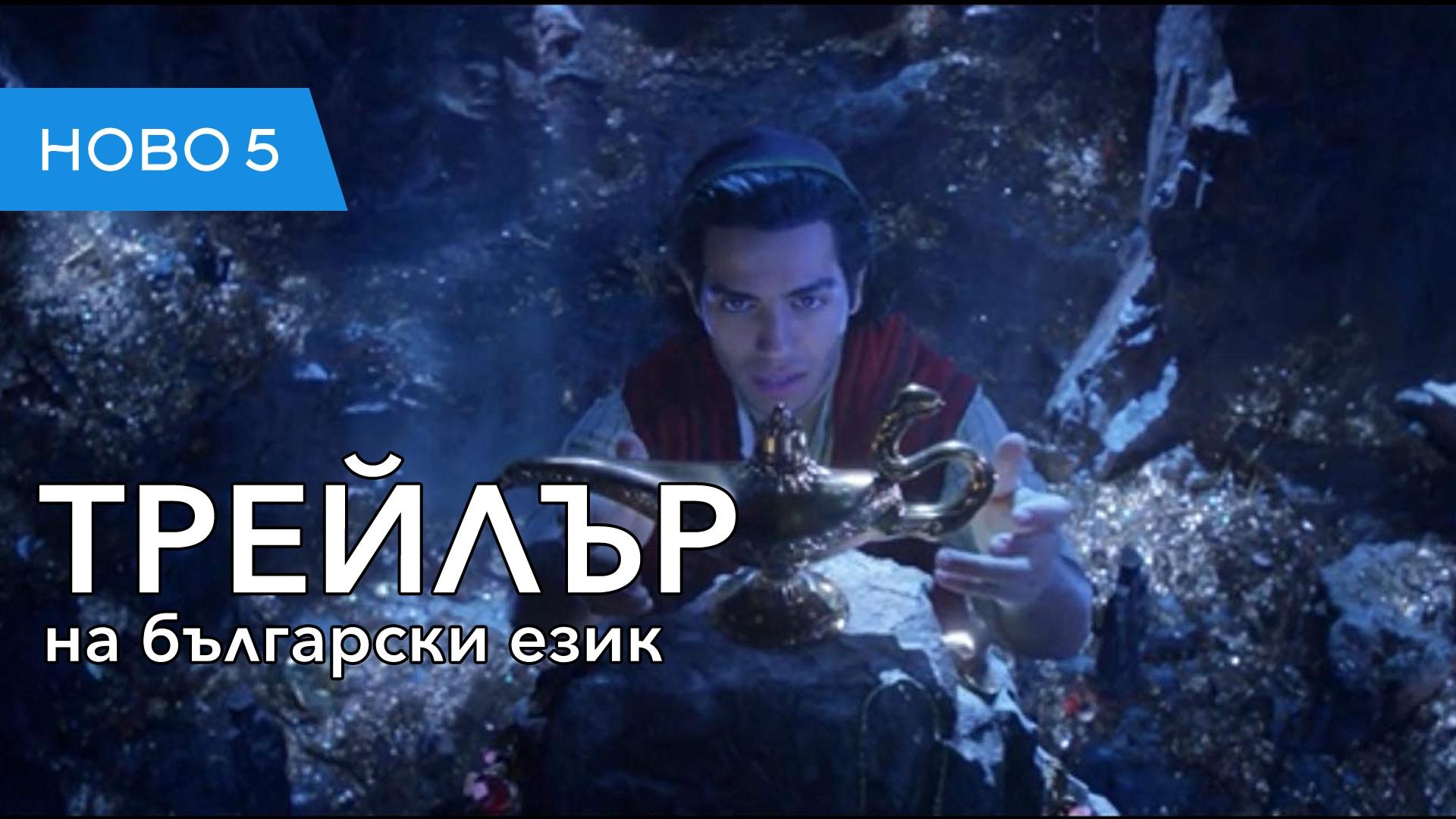 Аладин (2019) тийзър трейлър, озвучен на български език