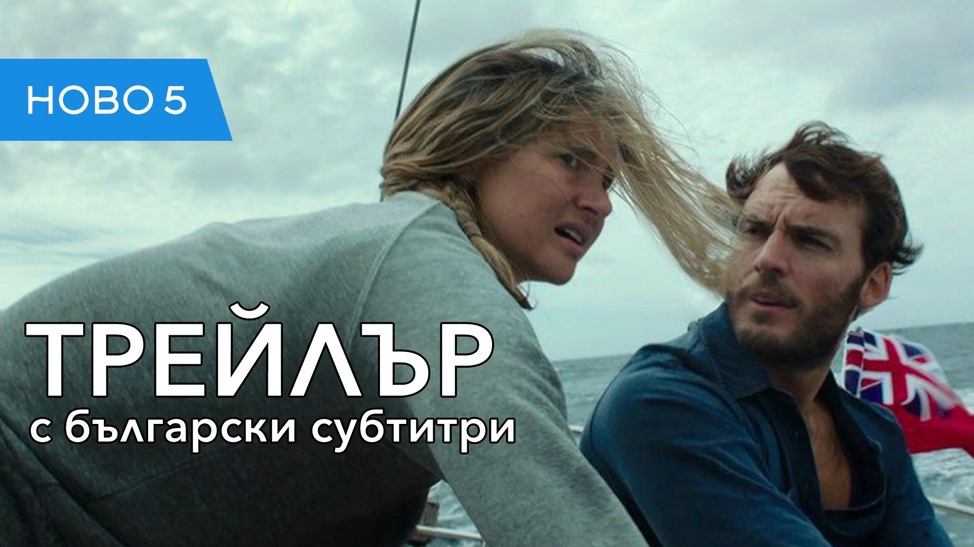Дрейф (2018) трейлър с български субтитри