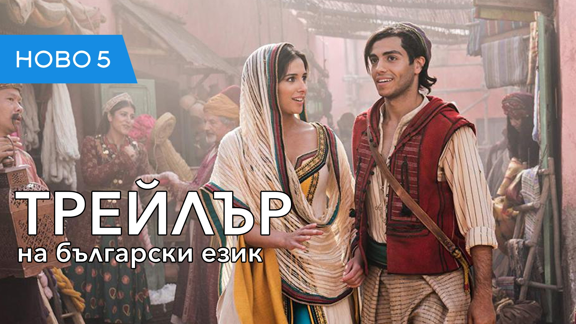 Аладин (2019) трейлър, озвучен на български език
