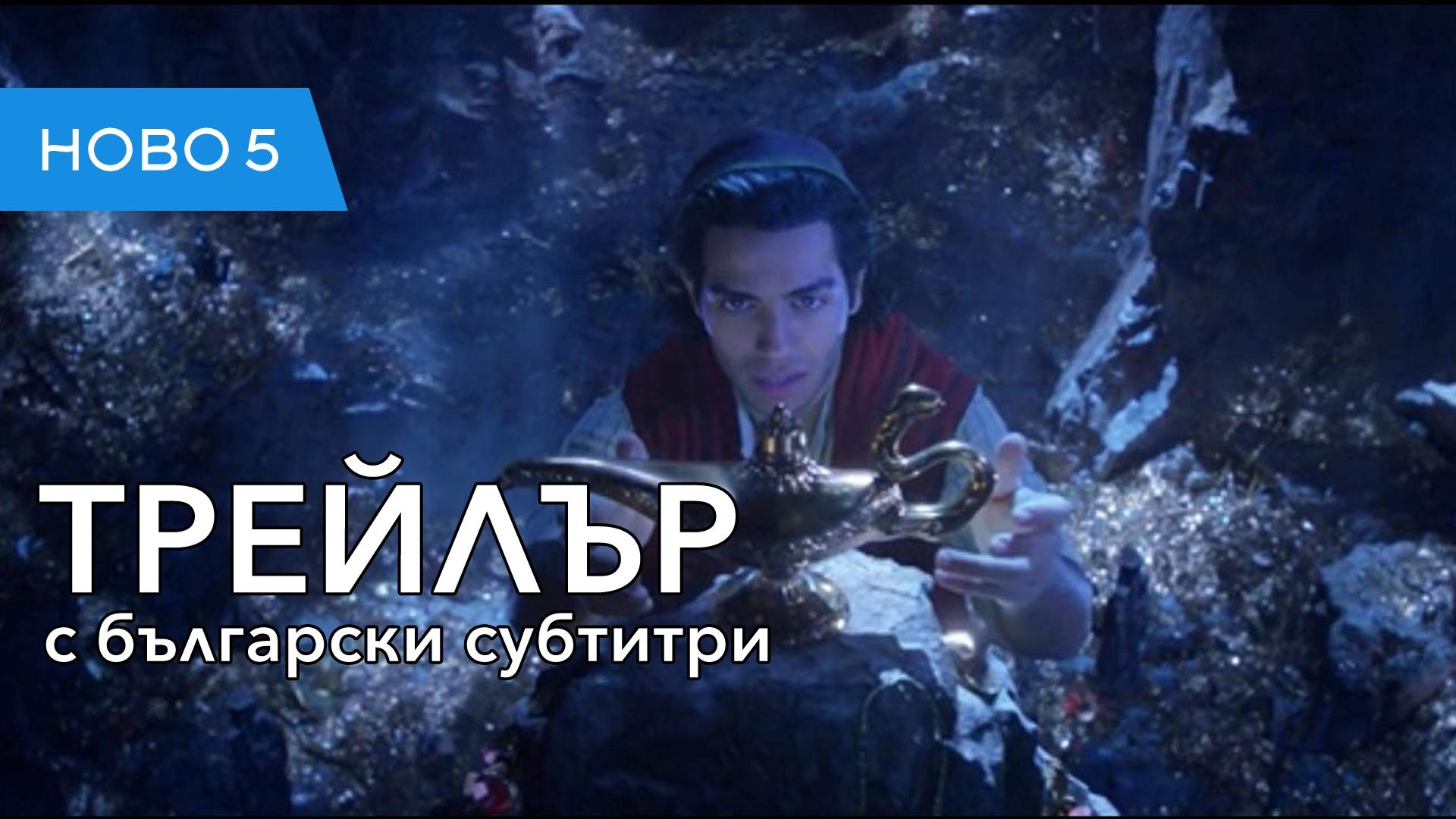 Аладин (2019) тийзър трейлър с български субтитри