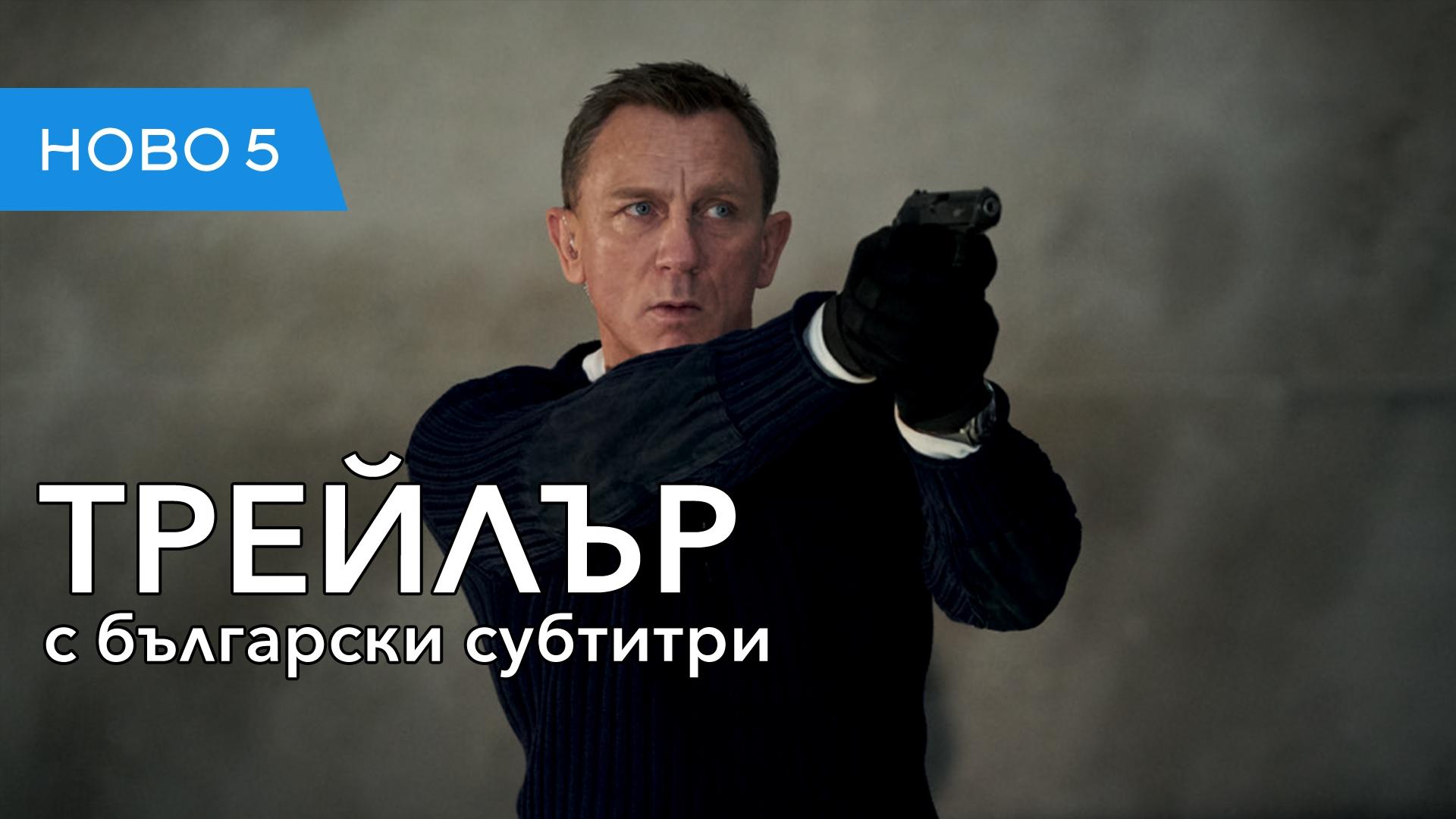 Смъртта Може Да Почака (2020) трейлър с български субтитри