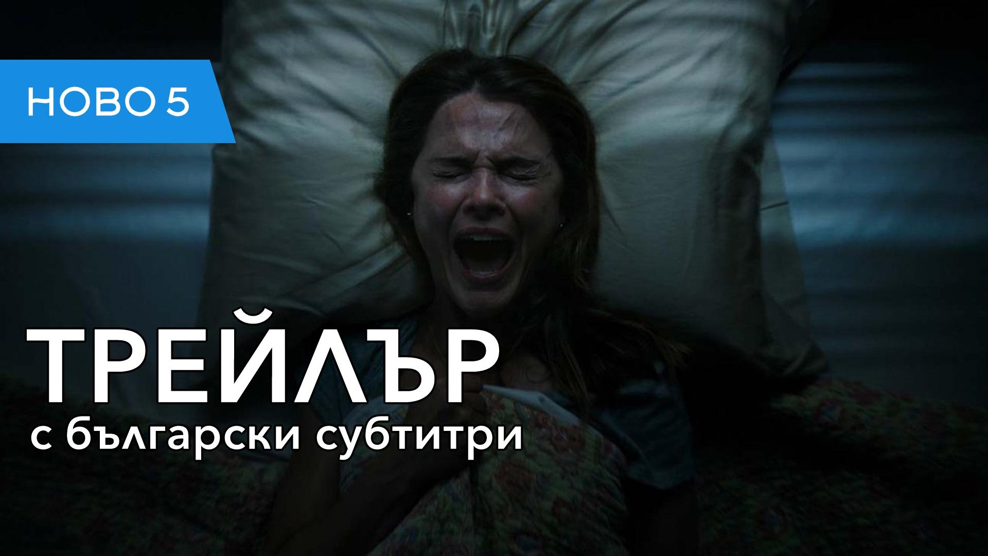 Рога (2020) трейлър с български субтитри
