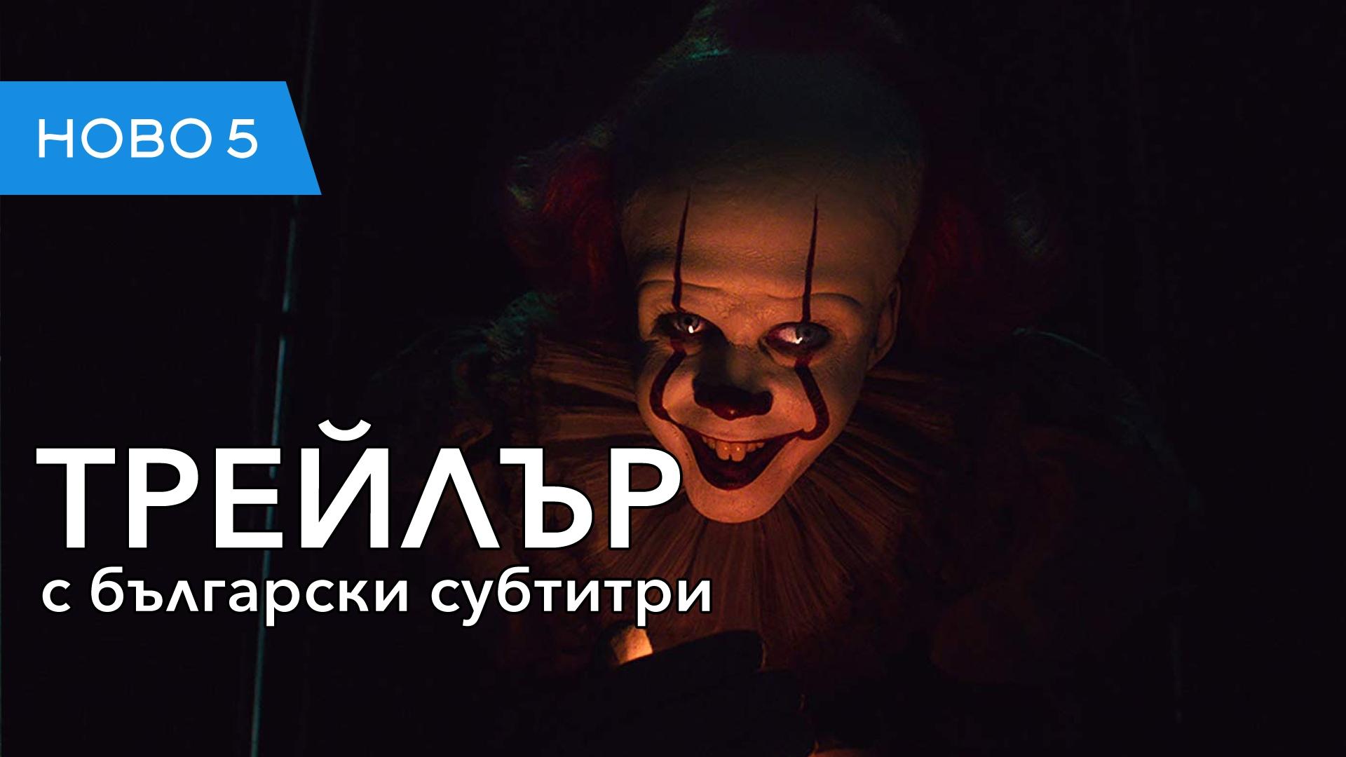 ТО: Част втора (2019) трейлър с български субтитри