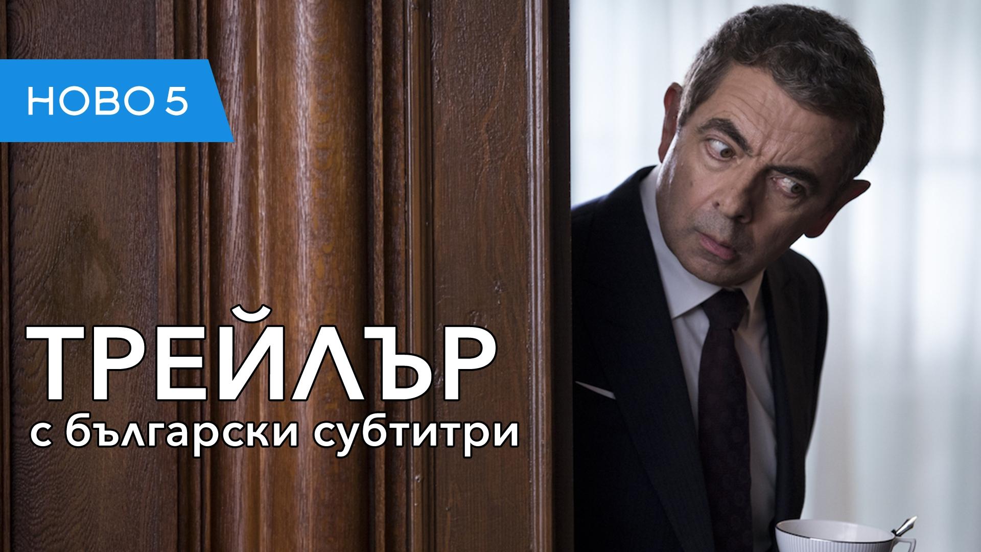 Джони Инглиш избухва отново (2018) трейлър с български субтитри