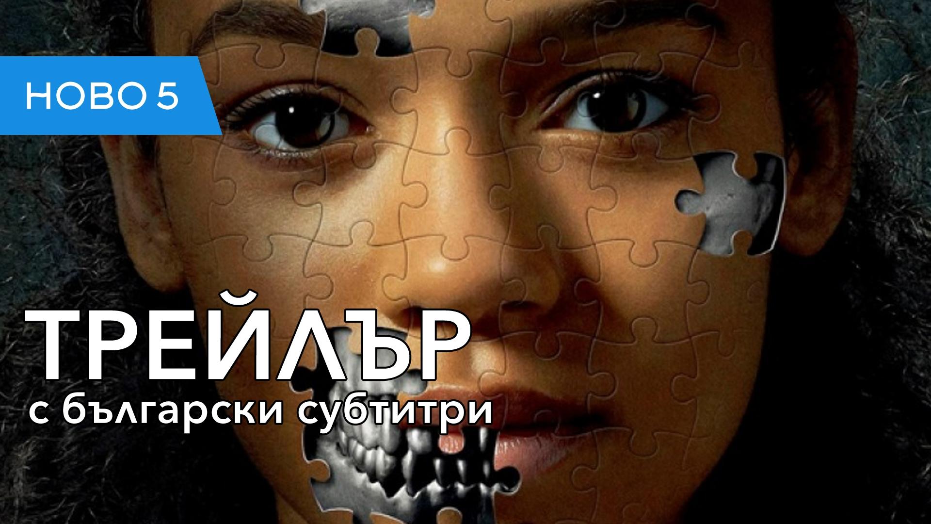 Escape Room: Играй или умри (2019) трейлър с български субтитри
