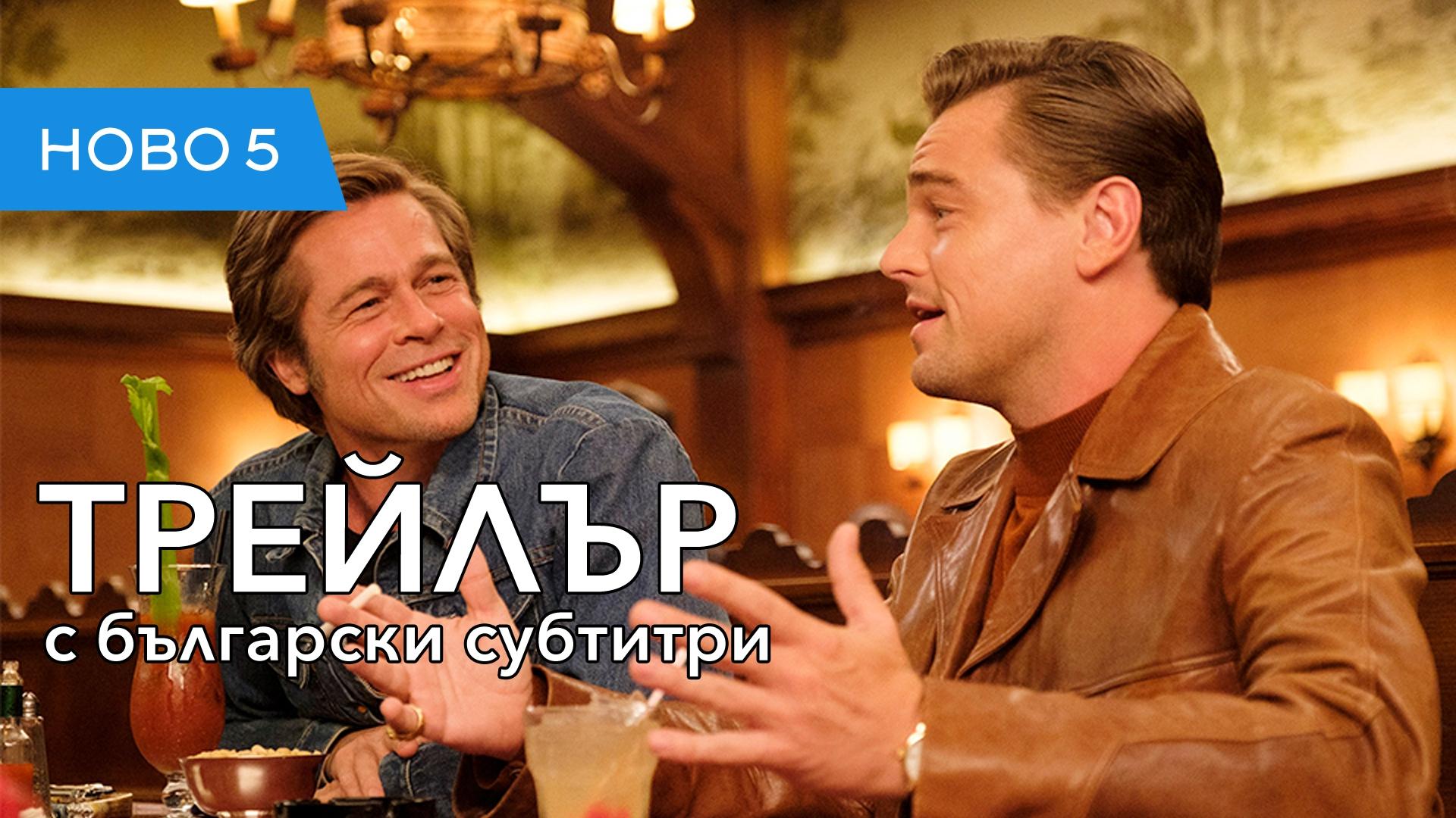 Имало едно време в Холивуд (2019) трейлър с български субтитри