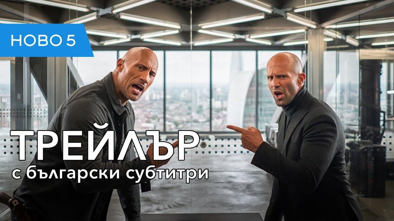 Бързи и яростни: Хобс и Шоу (2019) трейлър с български субтитри