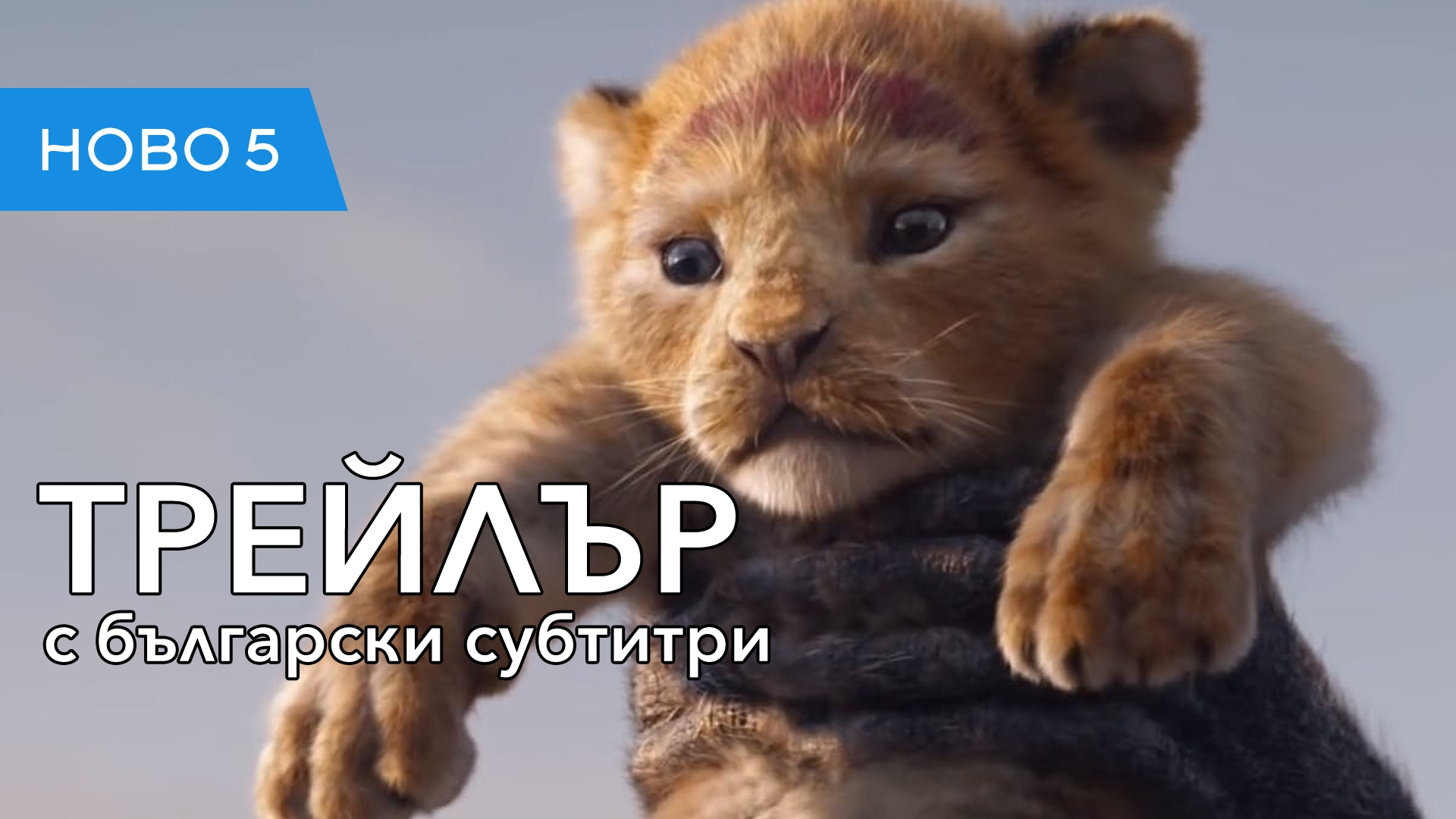 Цар Лъв (2018) тийзър трейлър с български субтитри