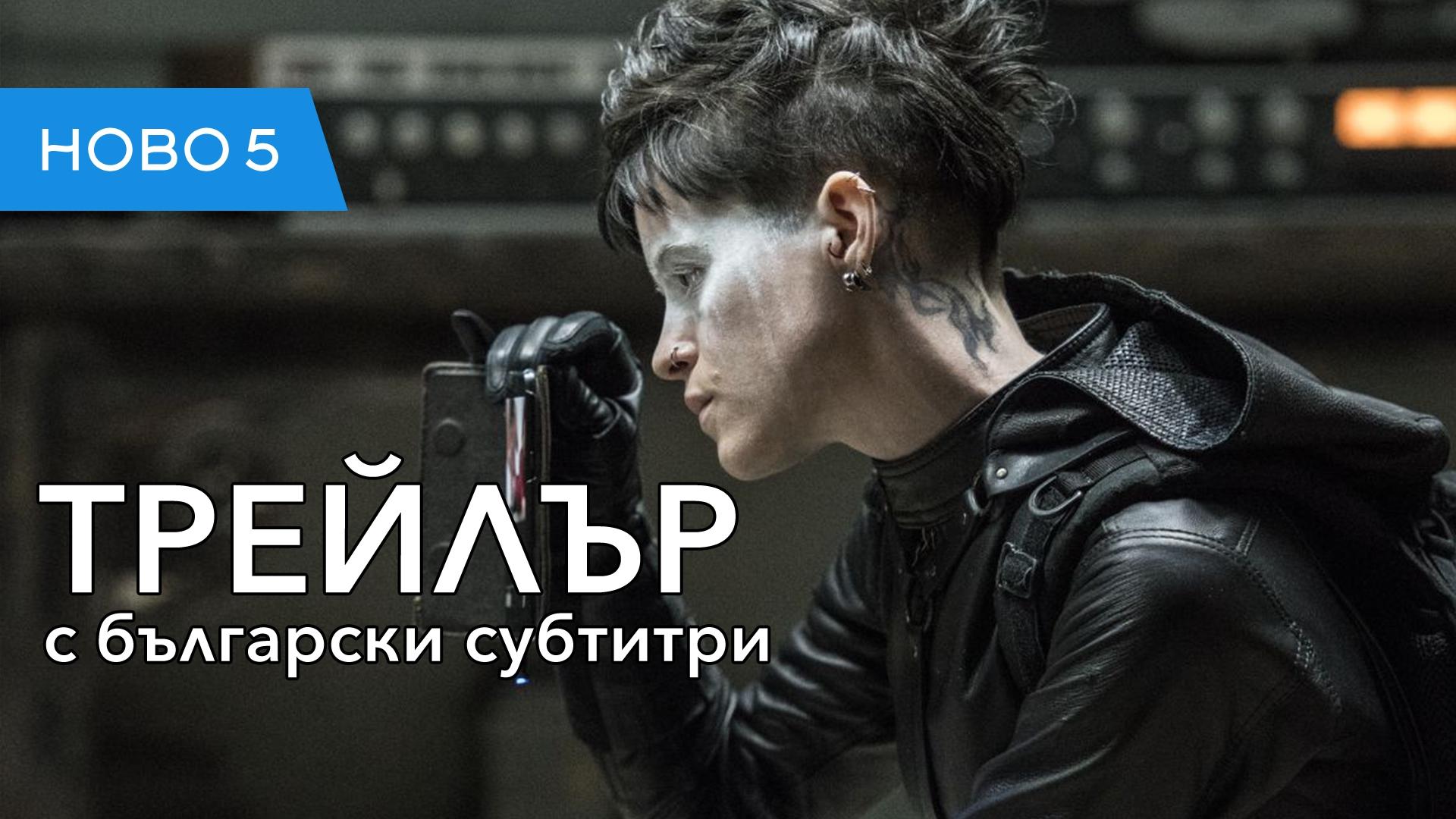 Момичето в паяжината (2018) трейлър с български субтитри