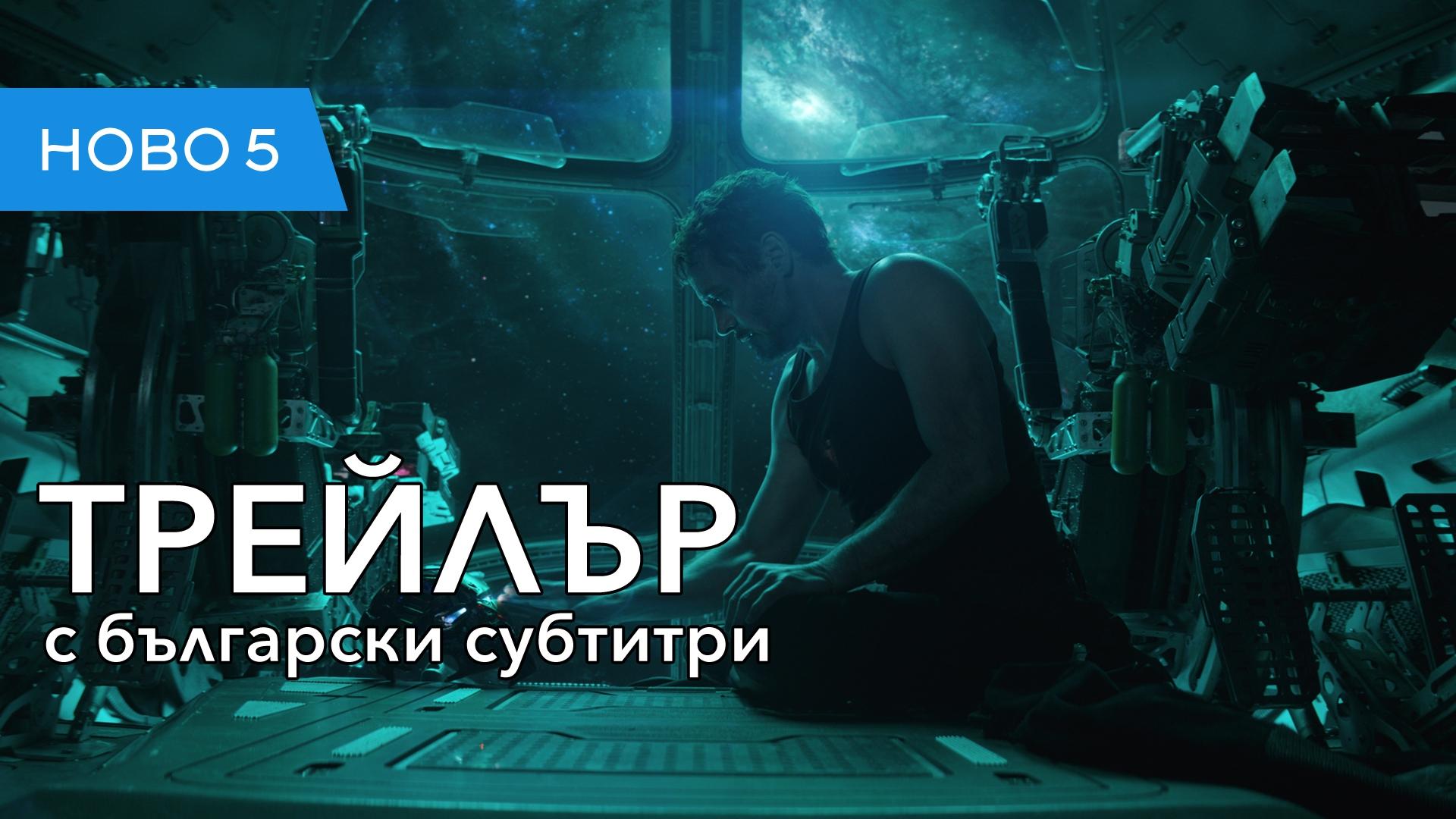 Отмъстителите: Краят (2019) втори трейлър с български субтитри