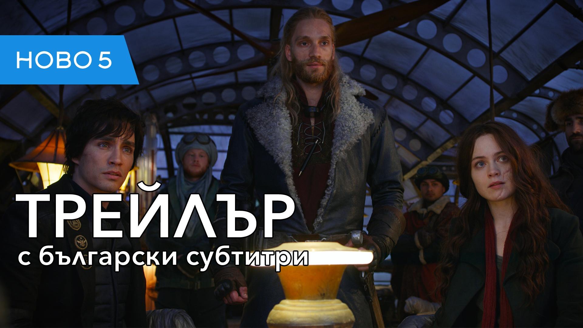 Смъртоносни машини (2018) втори трейлър с български субтитри