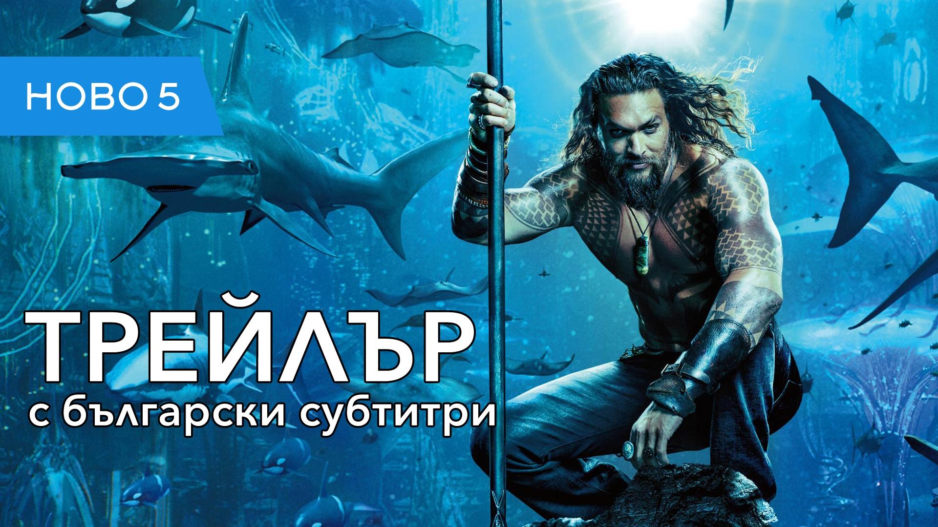 Аквамен (2018) първи трейлър с български субтитри