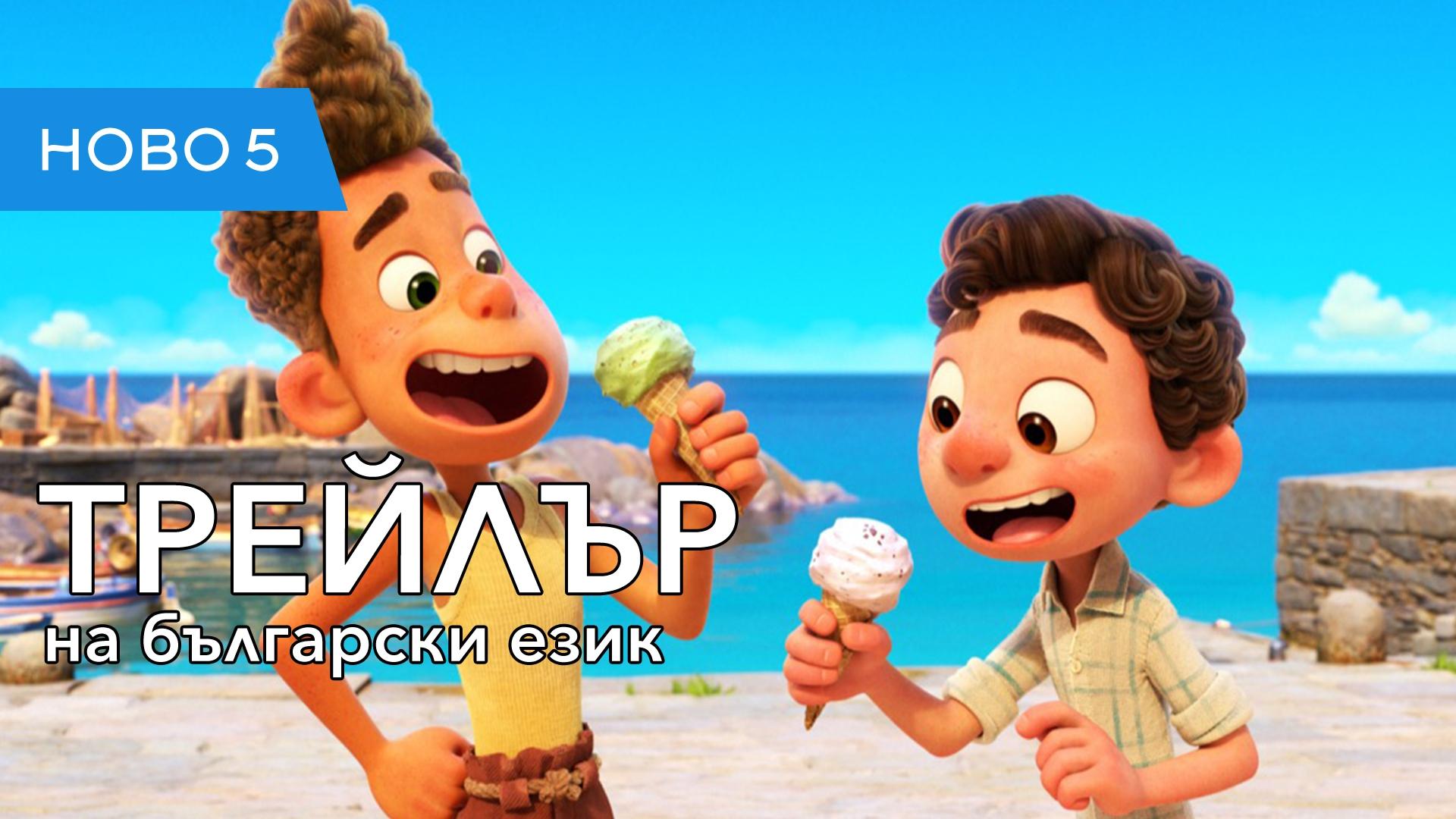 Лятното приключение на Лука (2021) трейлър на български език